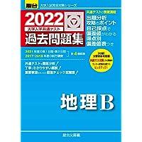 2022-大学入学共通テスト過去問題集 地理B (大学入試完全対策シリーズ)