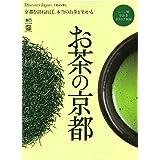 Discover Japan_TRAVEL お茶の京都 (エイムック Discover Japan_TRAVEL)