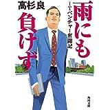 雨にも負けず ITベンチャー奮闘記 (角川文庫)