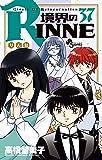 境界のRINNE (37) (少年サンデーコミックス)