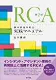 RCA根本原因分析法実践マニュアル 第2版―再発防止と医療安全教育への活用