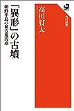 「異形」の古墳 朝鮮半島の前方後円墳 (角川選書)