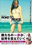 ROAD TO WORLD PEACE (ロード・トゥ・ワールドピース)