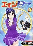 エイジ'87 1 (1巻) (ヤングキングコミックス)