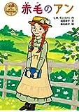 赤毛のアン (ポプラ世界名作童話)