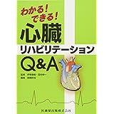 わかる! できる!  心臓リハビリテーションQ&A