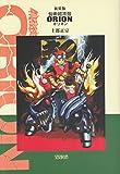 仙術超攻殻オリオン (COMIC BORNE)