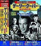 ゲーリー・クーパー 珠玉の傑作集 教授と美女 DVD10枚組 ACC-149