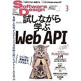 ソフトウェアデザイン 2018年3月号