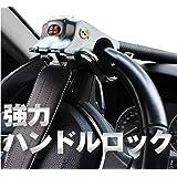 world Imp Motor 自動車 用 ステアリング ハンドル ロック 愛車 盗難防止 アラームロック 窓割りハンマ…