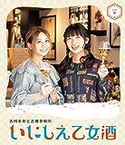 古川未鈴と古畑奈和のいにしえ乙女酒 一坏 [Blu-ray]