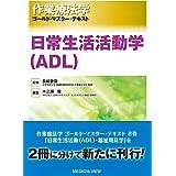 日常生活活動学(ADL) (作業療法学 ゴールド・マスター・テキスト)
