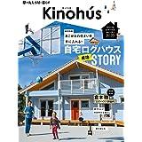 キノハス kinohús (MUSASHI MOOK)