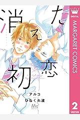 消えた初恋 2 (マーガレットコミックスDIGITAL) Kindle版
