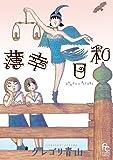 薄幸日和 (フラワーコミックススペシャル)