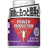 グリコ パワープロダクション エキストラ オキシアップ サプリメント 120粒【使用目安 約30日分】アスタキサンチン 鉄分 ビタミン