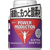 グリコ パワープロダクション エキストラ オキシアップ サプリメント 120粒【使用目安 約30日分】アスタキサンチン…