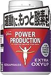 グリコ パワープロダクション エキストラ オキシアップ サプリメント 120粒【使用目安 約30日分】