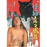 怪猫トルコ風呂 [DVD]