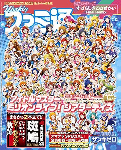 週刊ファミ通 2018年7月12日号 【アクセスコード付き】 [雑誌]