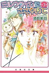 ミルクタイムにささやいて 3 (白泉社文庫) Kindle版