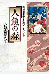 人魚の森 (少年サンデーコミックススペシャル) Kindle版