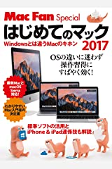 はじめてのマック 2017 ~Windowsとは違うMacのキホン~ (Mac Fan Special) ムック