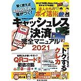 ゲットナビ4月号別冊 キャッシュレス決済完全マニュアル2021