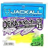 JACKALL(ジャッカル) ワーム デカキビナ~ゴ 2.5インチ グローチャート