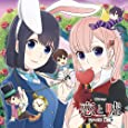 TVアニメ「恋と嘘」ドラマCD 第2巻