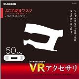 エレコム VR用/ゴーグル用保護マスク/50枚入り VR-MS50
