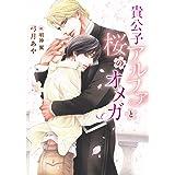 貴公子アルファと桜のオメガ (ダリア文庫)