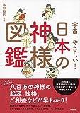 宇宙一やさしい! 日本の神様図鑑
