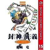 封神演義 カラー版 15 (ジャンプコミックスDIGITAL)