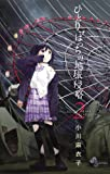 ひとりぼっちの地球侵略 (2) (ゲッサン少年サンデーコミックス)