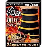 NOSTEEZ 加圧スパッツ メンズ 股開きタイプ いつものパンツを変えるだけ ダイエット (黒, M)
