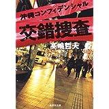 沖縄コンフィデンシャル 交錯捜査 (集英社文庫)