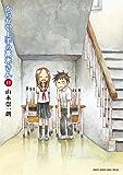 からかい上手の高木さん(11) (ゲッサン少年サンデーコミックス)