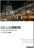 グローバル設備投資: プロジェクトマネジメントとコストダウン理論 (ATP Methods シリーズ)