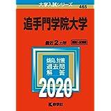追手門学院大学 (2020年版大学入試シリーズ)