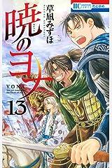 暁のヨナ 13 (花とゆめコミックス) Kindle版