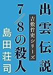 出雲伝説7/8の殺人 吉敷竹史シリーズ (文春e-Books)