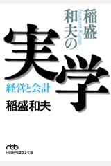 稲盛和夫の実学 (日本経済新聞出版) Kindle版