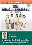 もっと知ろう発達障害シリーズ Vol9 特性に応じた合理的配慮とは [DVD]