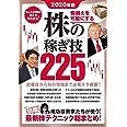 2020年版 株の稼ぎ技225 (稼ぐ投資)