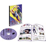 「岸辺露伴は動かない」OVA「ザ・ラン/懺悔室」 [Blu-ray]