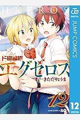 ド級編隊エグゼロス 12 (ジャンプコミックスDIGITAL) Kindle版
