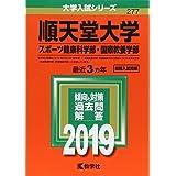 順天堂大学(スポーツ健康科学部・国際教養学部) (2019年版大学入試シリーズ)