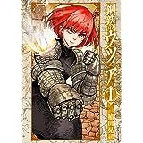 鋼鉄のウツィア 1 (ボーダーコミックス)