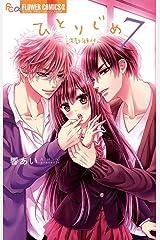 ひとりじめ~調教願望~(7) (フラワーコミックスα) Kindle版